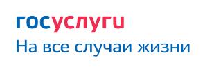 Портал гоударственных услуг РФ